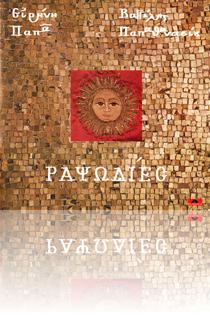 Rapsodies - with Irene Papas - 1986